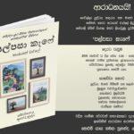 Sunanda Deshapriya 1