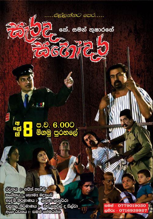 Poster-v12